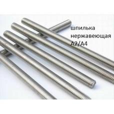 Шпилька резьбовая DIN 976